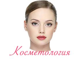 Kosmetologprice