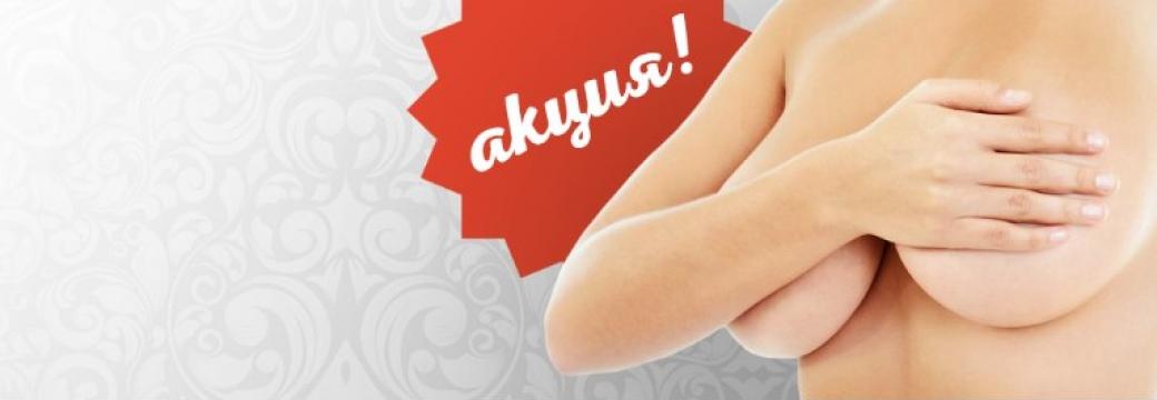 Увеличение груди за 142 700 рублей. Все включено.